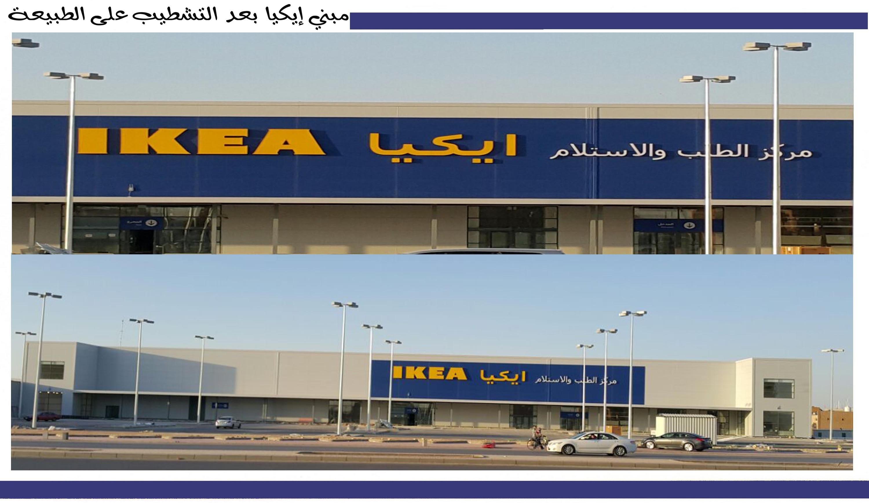 IKEA Building
